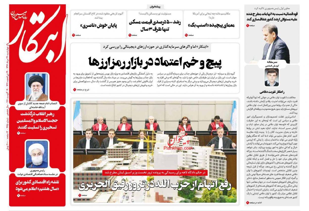عناوین اخبار روزنامه ابتکار در روز چهارشنبه ۲۹ مرداد