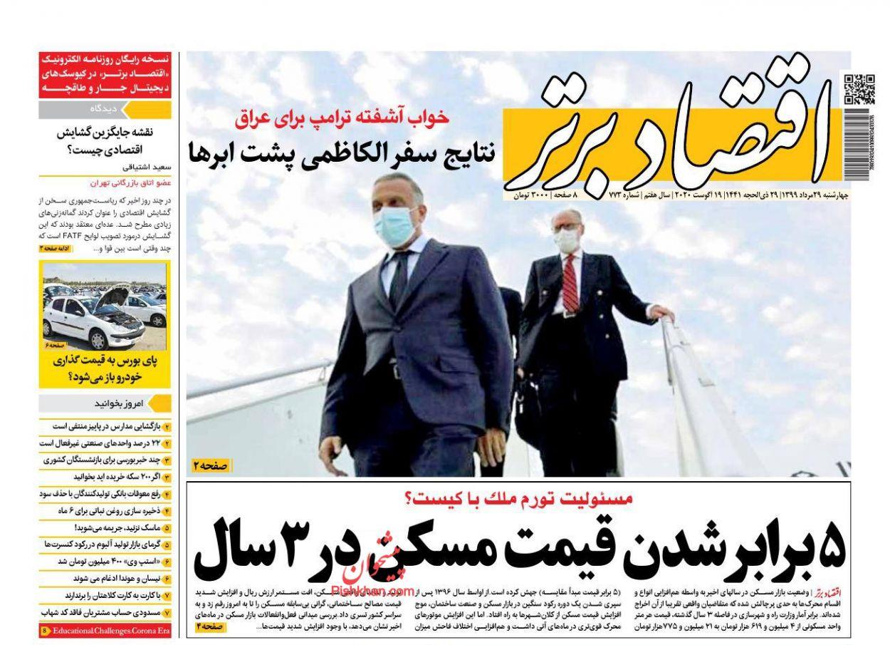 عناوین اخبار روزنامه اقتصاد برتر در روز چهارشنبه ۲۹ مرداد