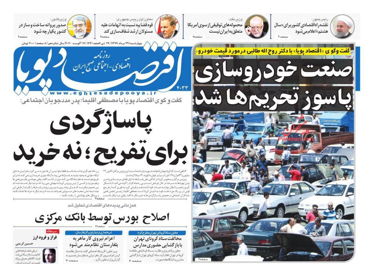 عناوین اخبار روزنامه اقتصاد پویا در روز چهارشنبه ۲۹ مرداد