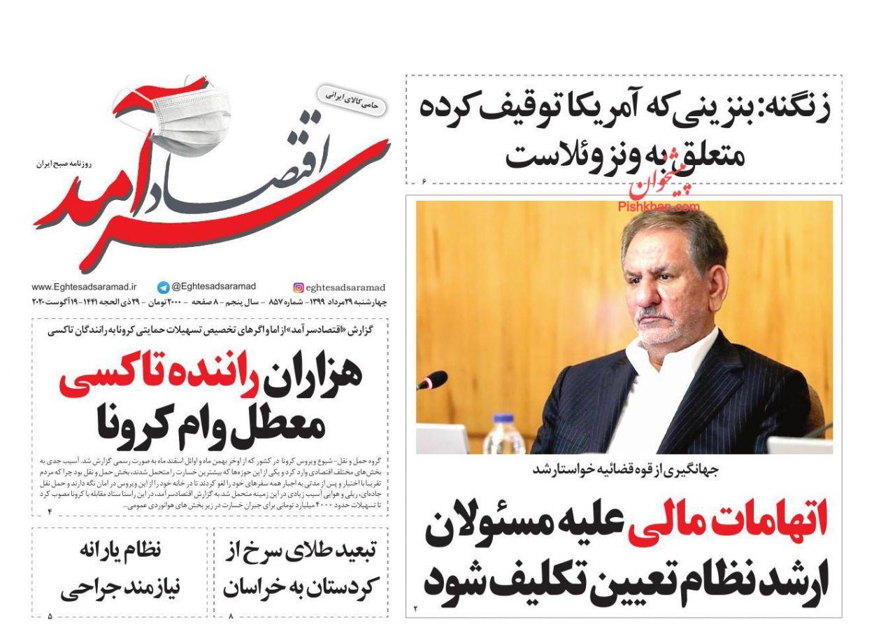 عناوین اخبار روزنامه اقتصاد سرآمد در روز چهارشنبه ۲۹ مرداد