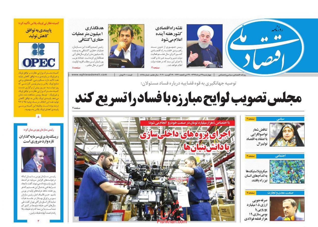 عناوین اخبار روزنامه اقتصاد ملی در روز چهارشنبه ۲۹ مرداد