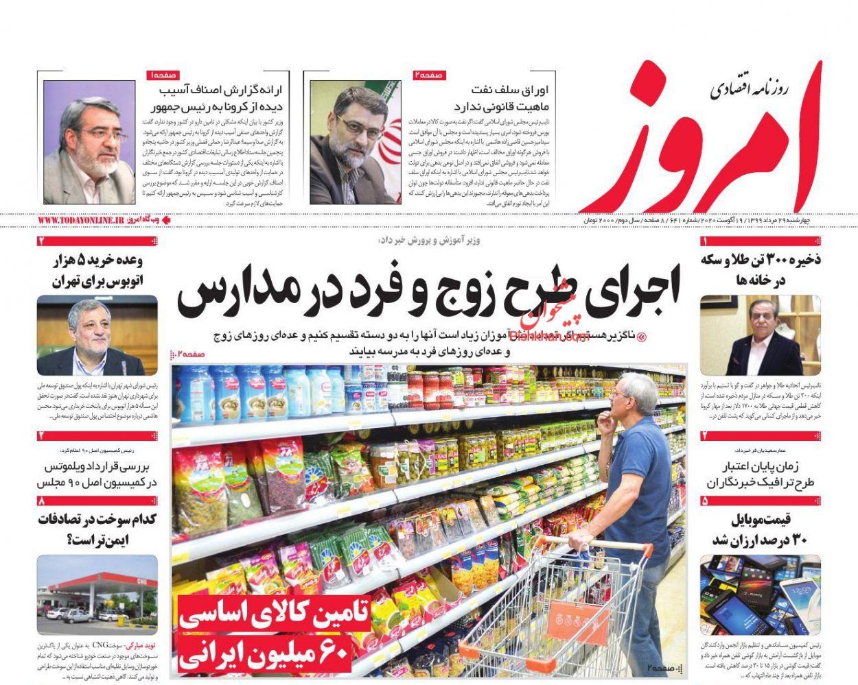 عناوین اخبار روزنامه امروز در روز چهارشنبه ۲۹ مرداد