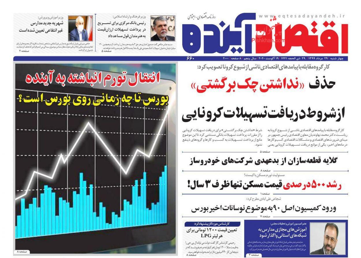 عناوین اخبار روزنامه اقتصاد آینده در روز چهارشنبه ۲۹ مرداد