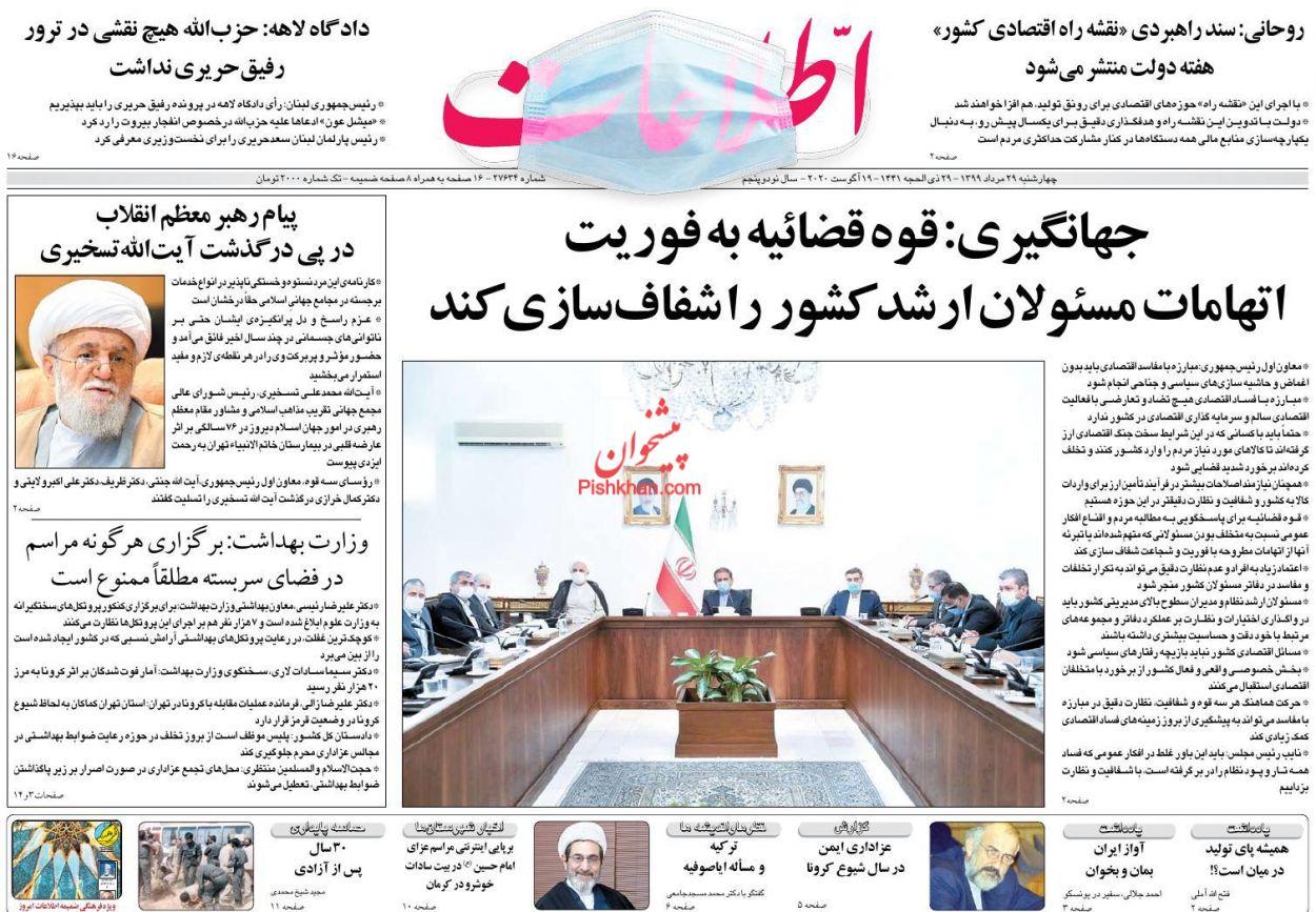 عناوین اخبار روزنامه اطلاعات در روز چهارشنبه ۲۹ مرداد