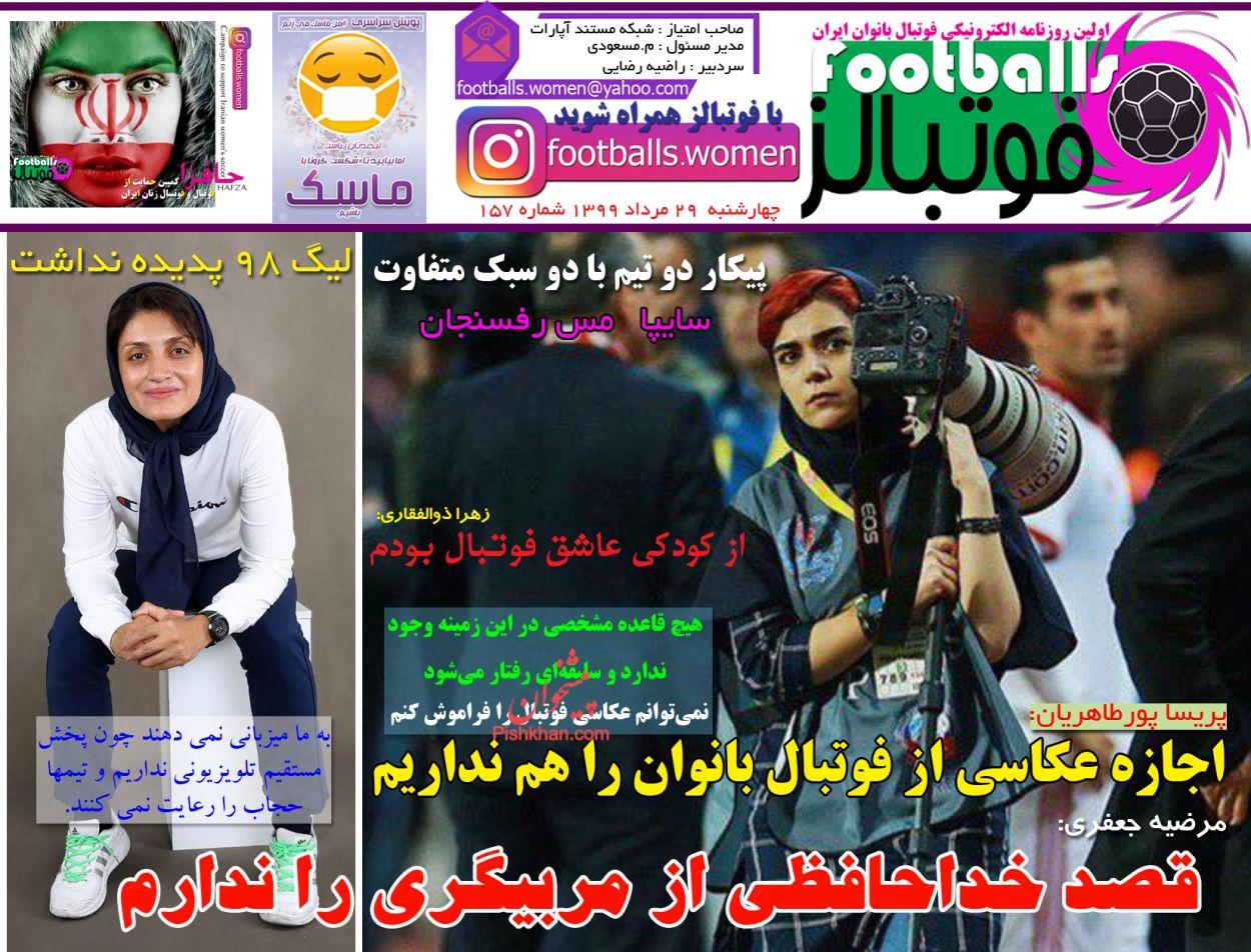 عناوین اخبار روزنامه فوتبالز در روز چهارشنبه ۲۹ مرداد
