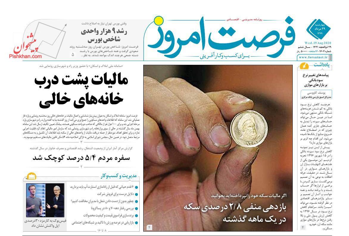 عناوین اخبار روزنامه فرصت امروز در روز چهارشنبه ۲۹ مرداد