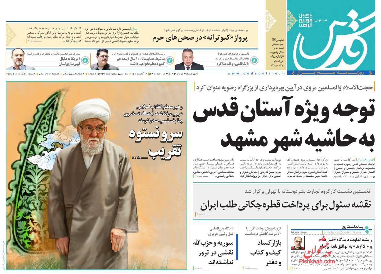 عناوین اخبار روزنامه قدس در روز چهارشنبه ۲۹ مرداد