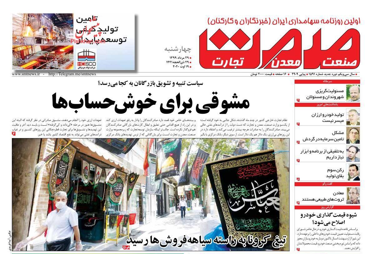 عناوین اخبار روزنامه صمت در روز چهارشنبه ۲۹ مرداد