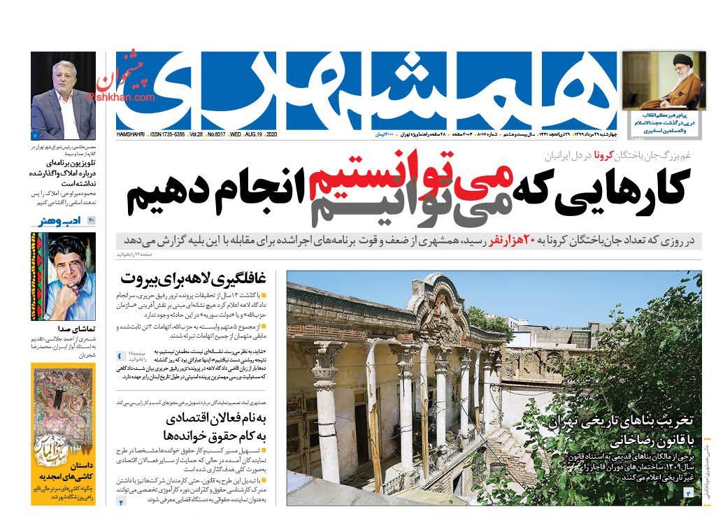 عناوین اخبار روزنامه همشهری در روز چهارشنبه ۲۹ مرداد
