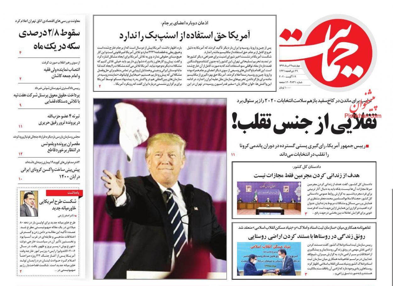 عناوین اخبار روزنامه حمایت در روز چهارشنبه ۲۹ مرداد