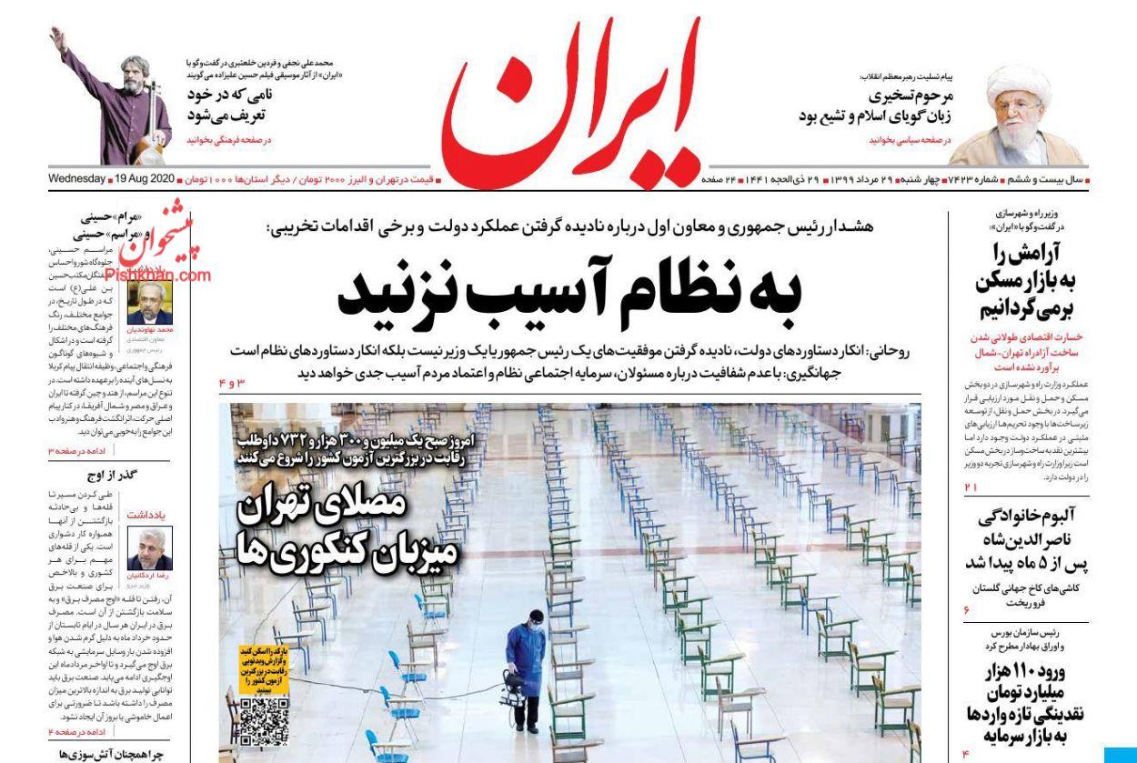 عناوین اخبار روزنامه ایران در روز چهارشنبه ۲۹ مرداد