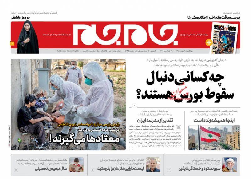عناوین اخبار روزنامه جام جم در روز چهارشنبه ۲۹ مرداد