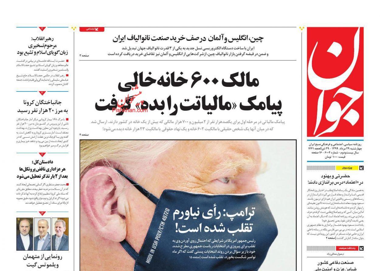 عناوین اخبار روزنامه جوان در روز چهارشنبه ۲۹ مرداد