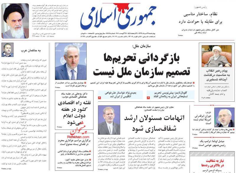 عناوین اخبار روزنامه جمهوری اسلامی در روز چهارشنبه ۲۹ مرداد