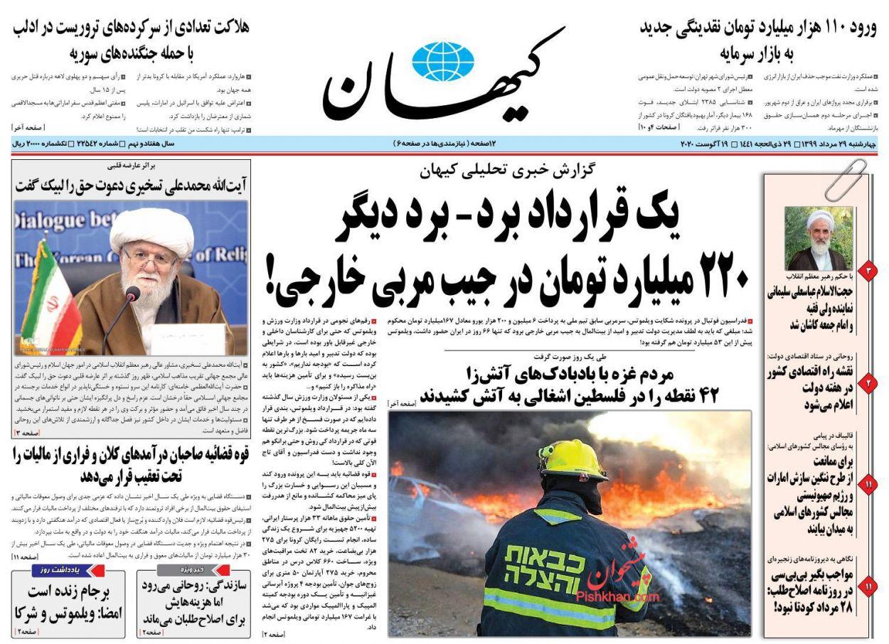 عناوین اخبار روزنامه کیهان در روز چهارشنبه ۲۹ مرداد
