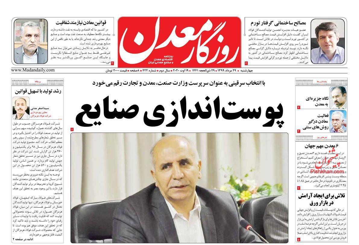 عناوین اخبار روزنامه روزگار معدن در روز چهارشنبه ۲۹ مرداد