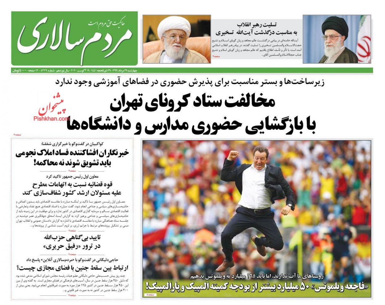 عناوین اخبار روزنامه مردم سالاری در روز چهارشنبه ۲۹ مرداد