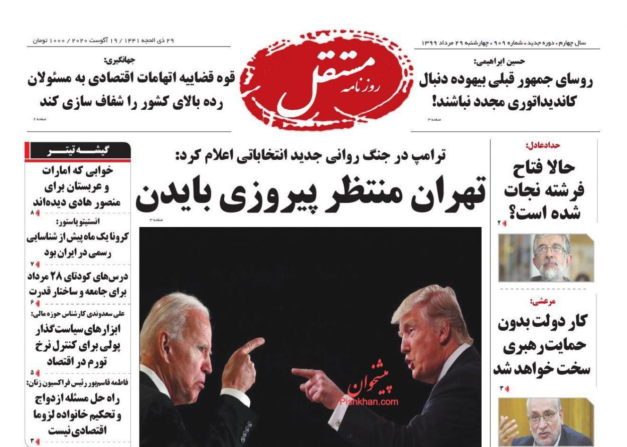 عناوین اخبار روزنامه مستقل در روز چهارشنبه ۲۹ مرداد