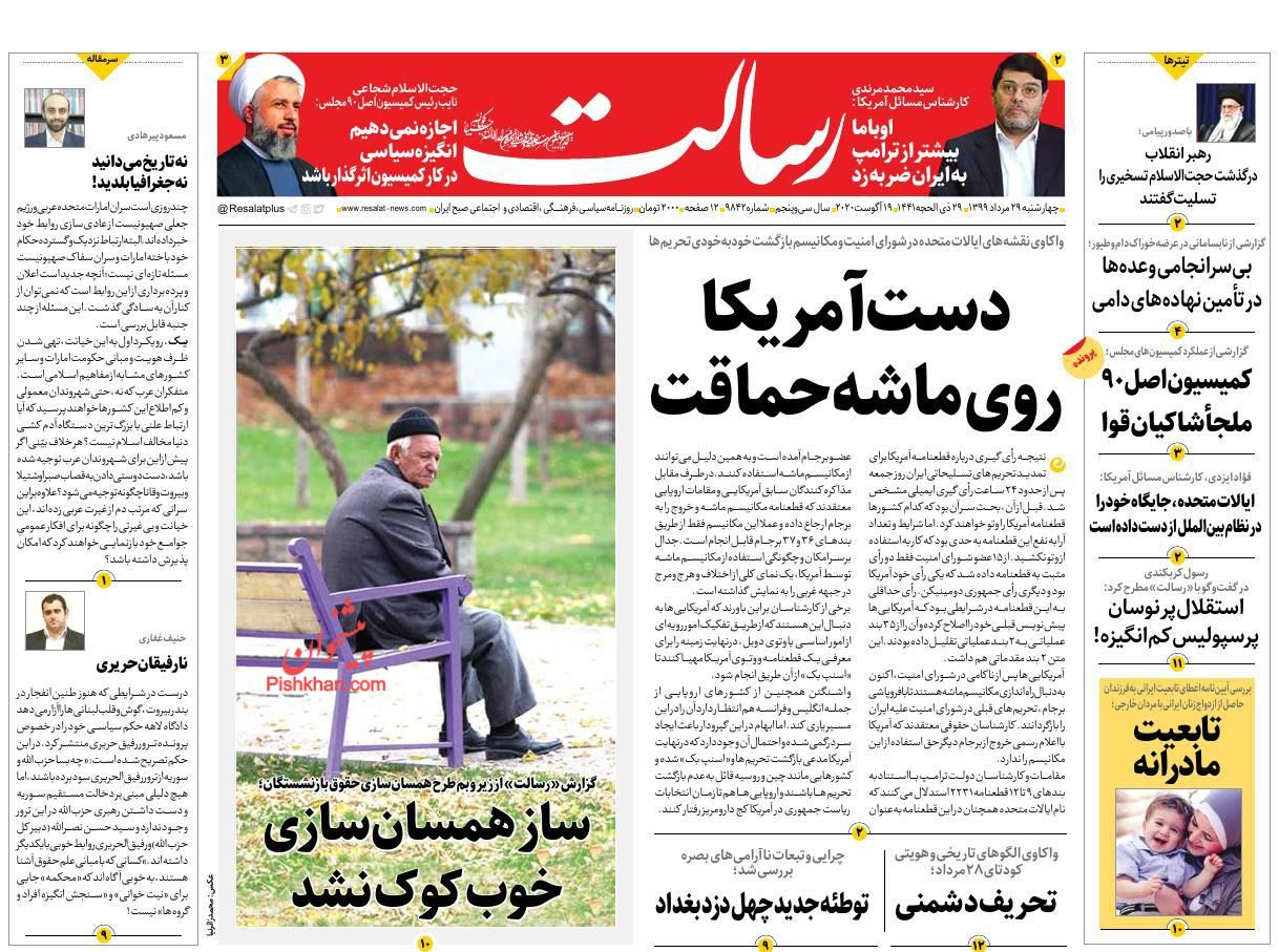عناوین اخبار روزنامه رسالت در روز چهارشنبه ۲۹ مرداد