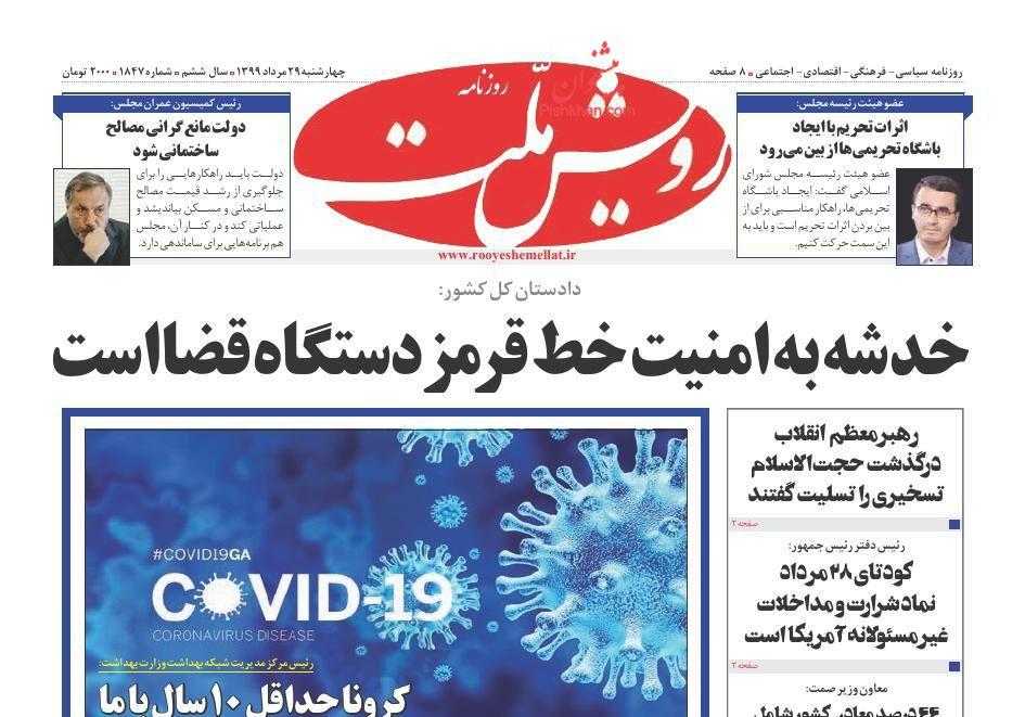 عناوین اخبار روزنامه رویش ملت در روز چهارشنبه ۲۹ مرداد