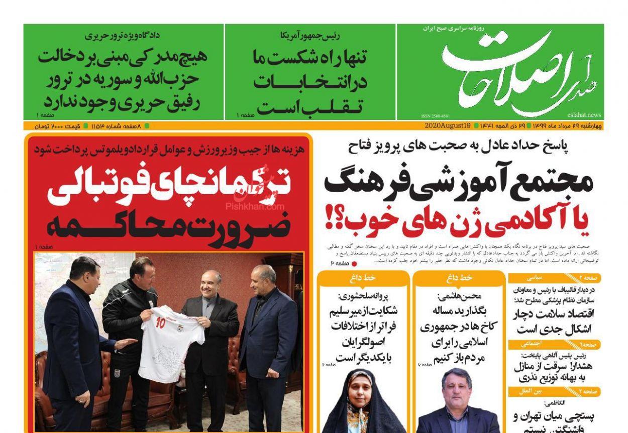 عناوین اخبار روزنامه صدای اصلاحات در روز چهارشنبه ۲۹ مرداد