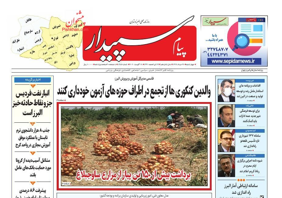 عناوین اخبار روزنامه پیام سپیدار در روز چهارشنبه ۲۹ مرداد