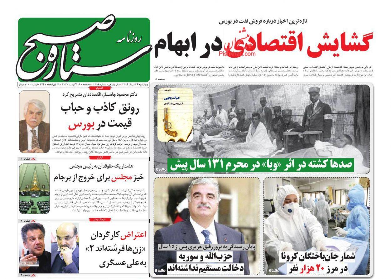 عناوین اخبار روزنامه ستاره صبح در روز چهارشنبه ۲۹ مرداد
