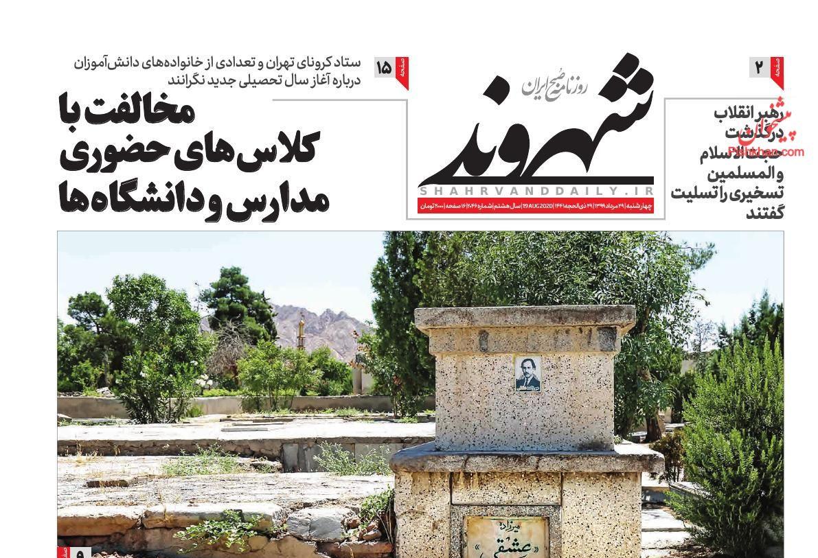 عناوین اخبار روزنامه شهروند در روز چهارشنبه ۲۹ مرداد