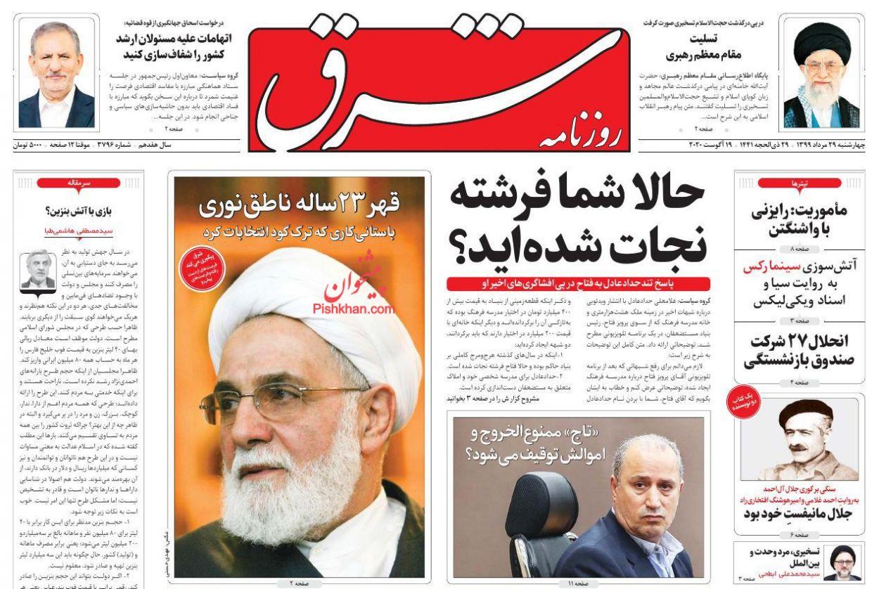 عناوین اخبار روزنامه شرق در روز چهارشنبه ۲۹ مرداد