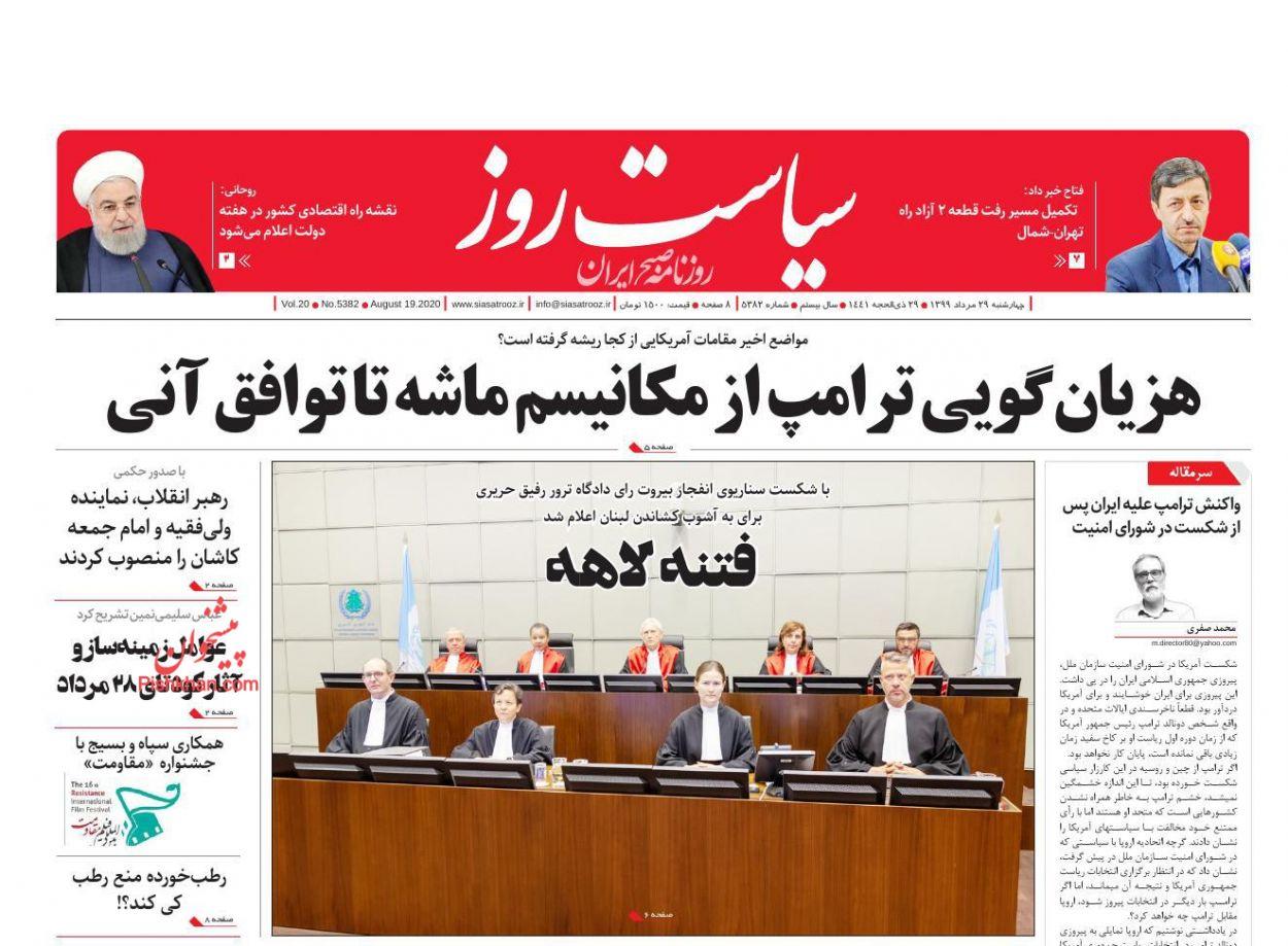 عناوین اخبار روزنامه سیاست روز در روز چهارشنبه ۲۹ مرداد