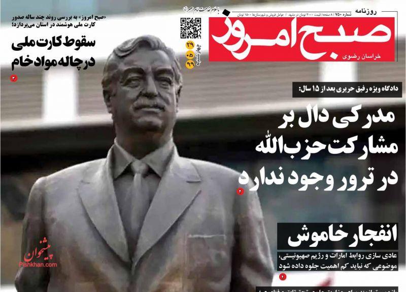 عناوین اخبار روزنامه صبح امروز در روز چهارشنبه ۲۹ مرداد