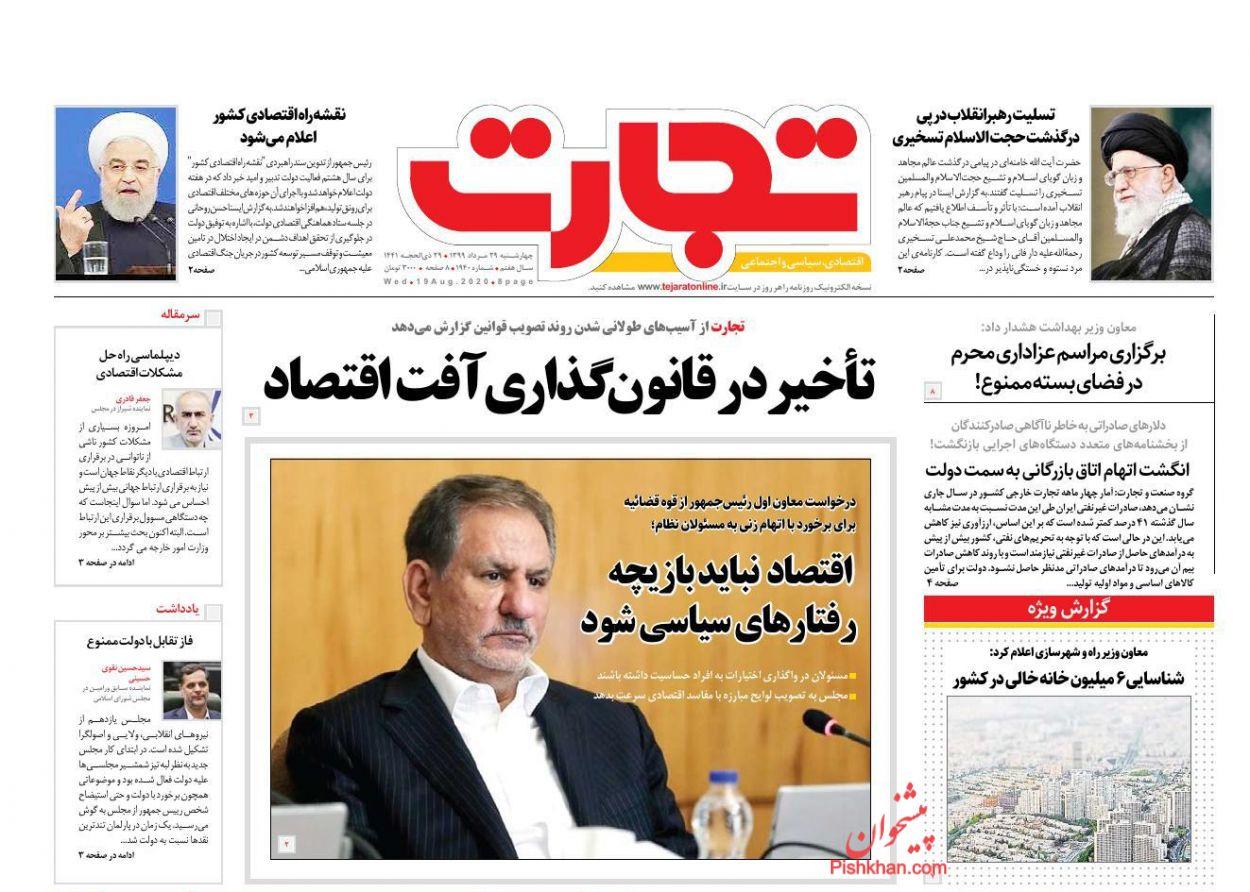 عناوین اخبار روزنامه تجارت در روز چهارشنبه ۲۹ مرداد