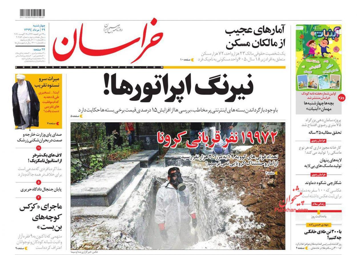 عناوین اخبار روزنامه خراسان در روز چهارشنبه ۲۹ مرداد