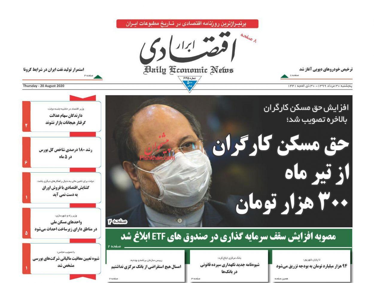 عناوین اخبار روزنامه ابرار اقتصادی در روز پنجشنبه ۳۰ مرداد