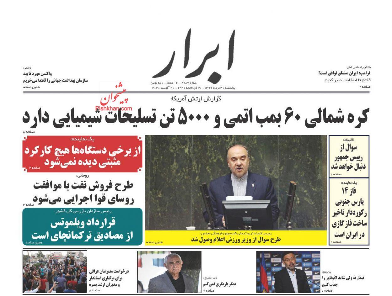 عناوین اخبار روزنامه ابرار در روز پنجشنبه ۳۰ مرداد