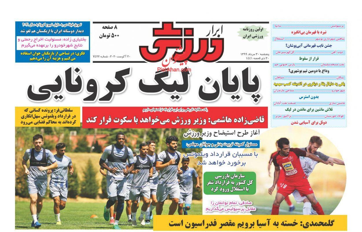 عناوین اخبار روزنامه ابرار ورزشى در روز پنجشنبه ۳۰ مرداد