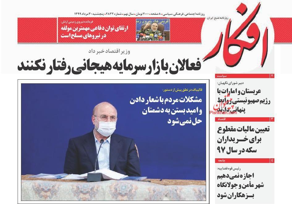 عناوین اخبار روزنامه افکار در روز پنجشنبه ۳۰ مرداد