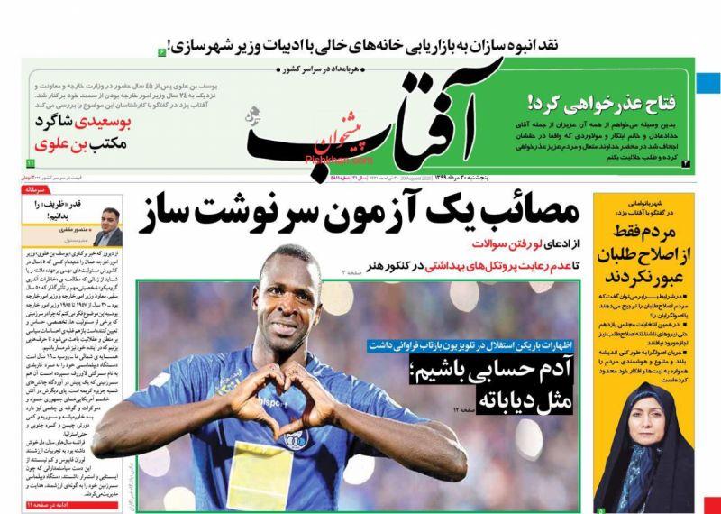 عناوین اخبار روزنامه آفتاب یزد در روز پنجشنبه ۳۰ مرداد