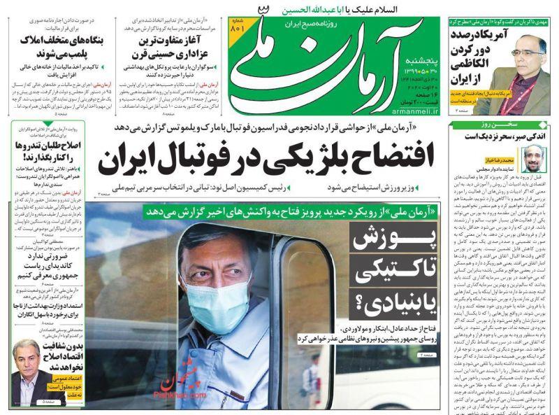 عناوین اخبار روزنامه آرمان ملی در روز پنجشنبه ۳۰ مرداد