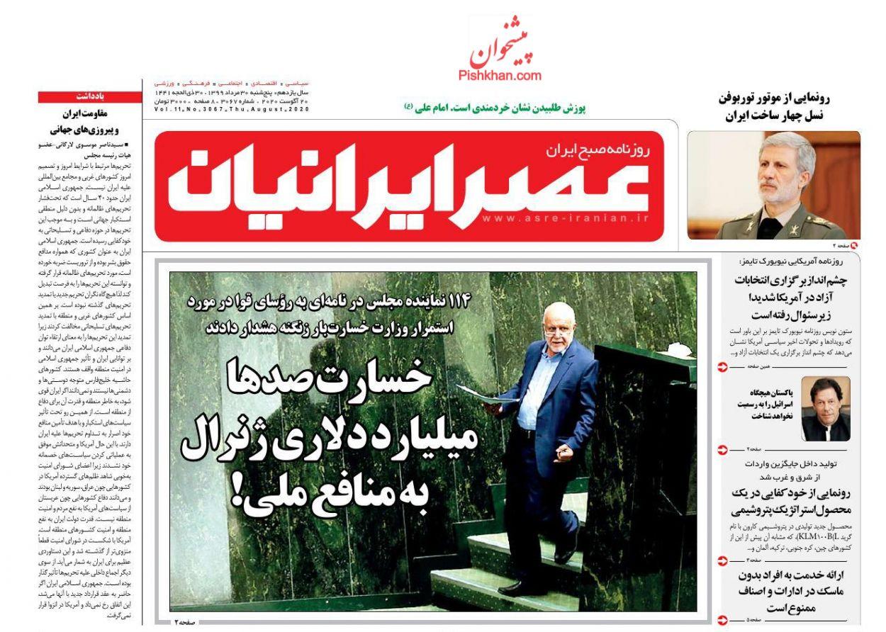 عناوین اخبار روزنامه عصر ایرانیان در روز پنجشنبه ۳۰ مرداد