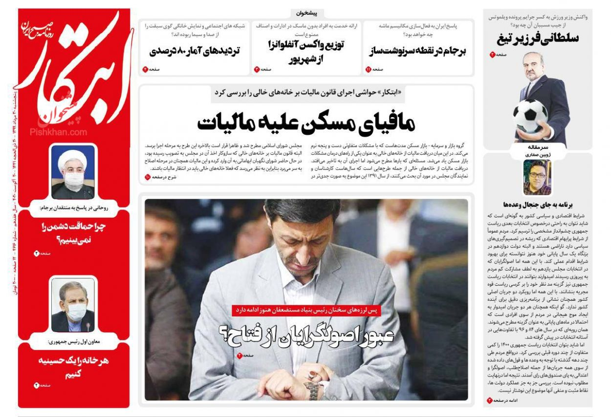 عناوین اخبار روزنامه ابتکار در روز پنجشنبه ۳۰ مرداد