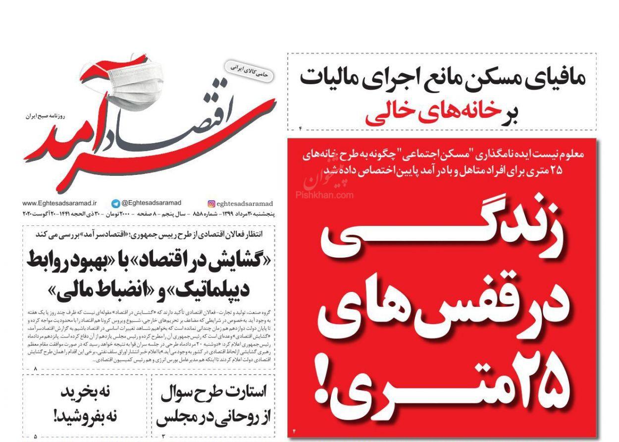 عناوین اخبار روزنامه اقتصاد سرآمد در روز پنجشنبه ۳۰ مرداد