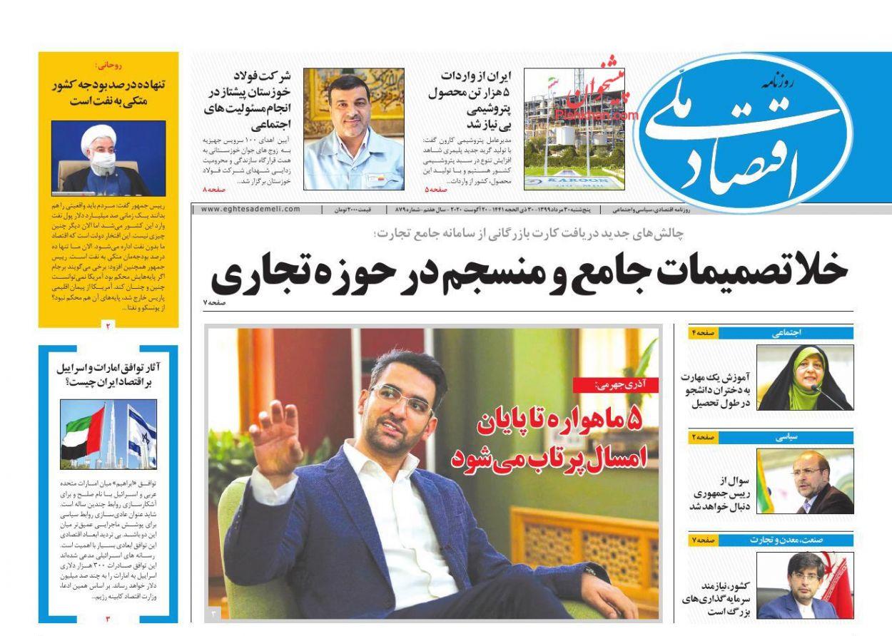 عناوین اخبار روزنامه اقتصاد ملی در روز پنجشنبه ۳۰ مرداد