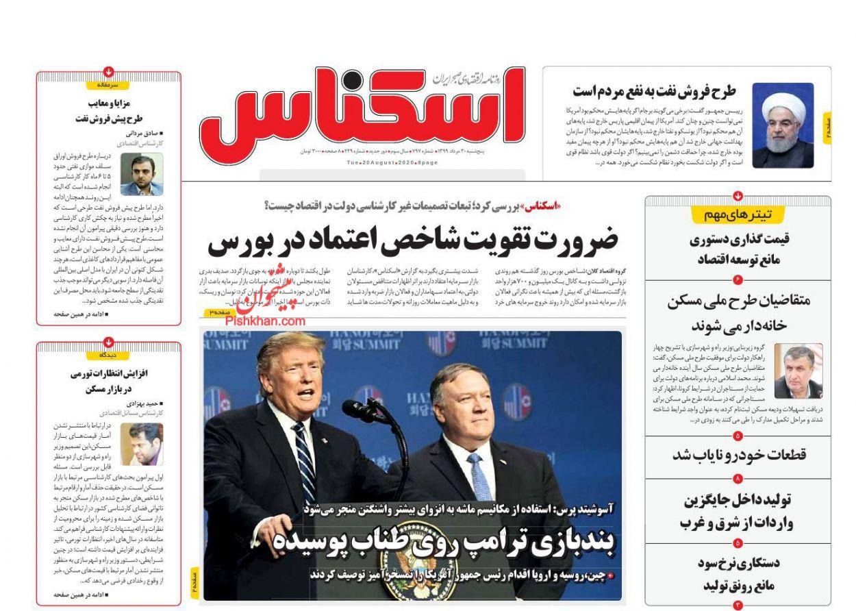 عناوین اخبار روزنامه اسکناس در روز پنجشنبه ۳۰ مرداد