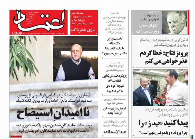 عناوین اخبار روزنامه اعتماد در روز پنجشنبه ۳۰ مرداد