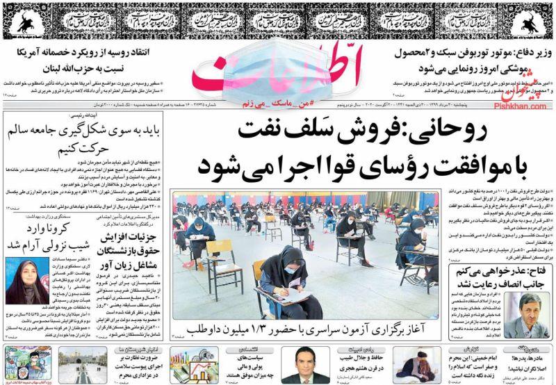 عناوین اخبار روزنامه اطلاعات در روز پنجشنبه ۳۰ مرداد
