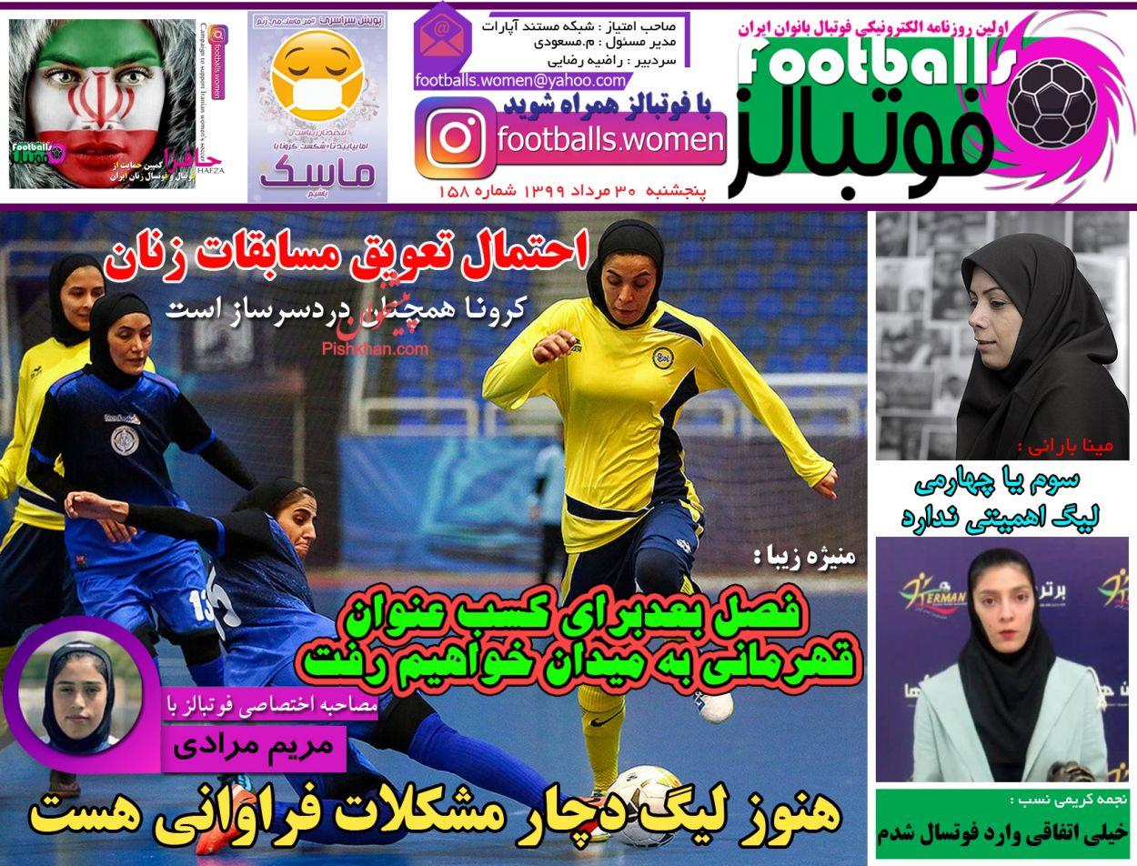 عناوین اخبار روزنامه فوتبالز در روز پنجشنبه ۳۰ مرداد