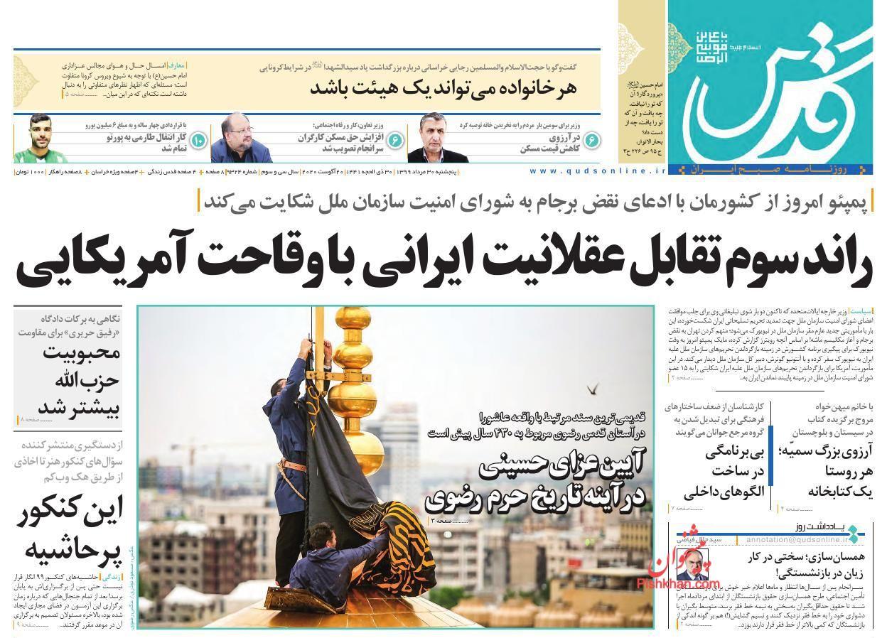 عناوین اخبار روزنامه قدس در روز پنجشنبه ۳۰ مرداد