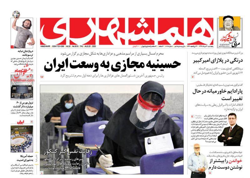 عناوین اخبار روزنامه همشهری در روز پنجشنبه ۳۰ مرداد