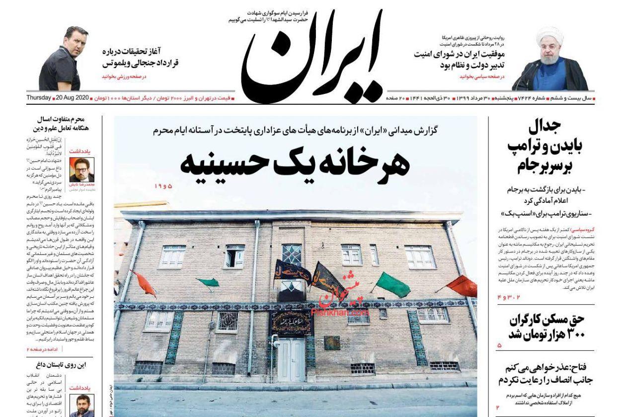 عناوین اخبار روزنامه ایران در روز پنجشنبه ۳۰ مرداد